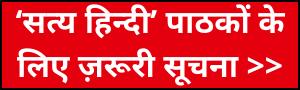 'सत्य हिन्दी' को आर्थिक सहयोग दीजिए